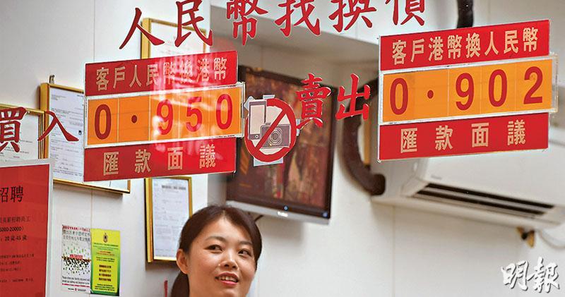 香港新聞 離岸人民幣逼7.2 兌港元跌穿91 逾11年新低瑞銀:明年見7.3