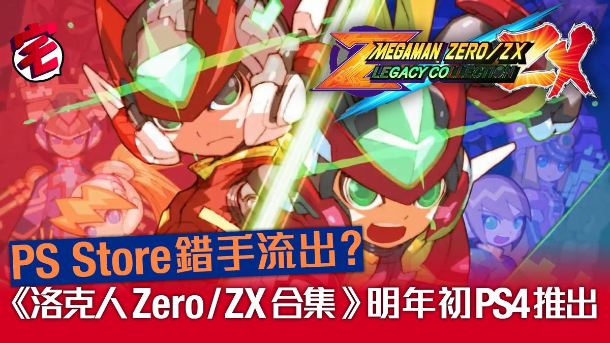 PS4《洛克人Zero/ZX合集》明年初推出PSN錯手釋出宣傳片看光光