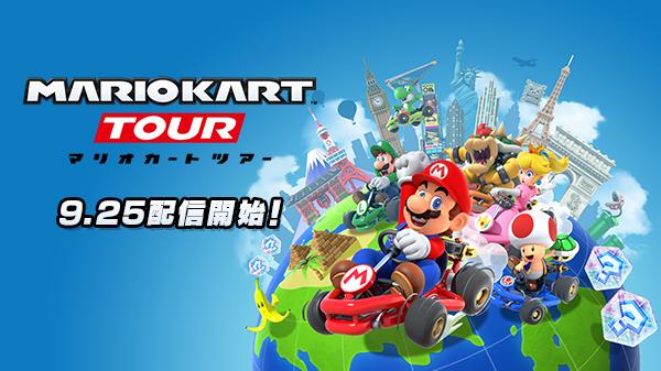 任天堂公布《 Mario Kart Tour 》將於 9 月 25 日推出