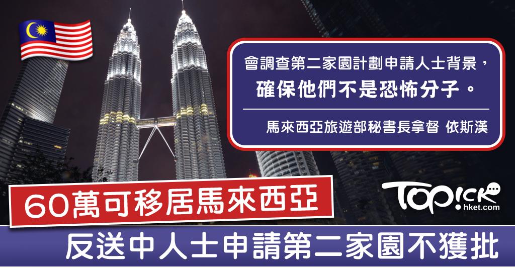 【移居大馬】60萬可移居馬來西亞大馬旅遊部:反送中人士申請第二家園不獲批【附詳情】