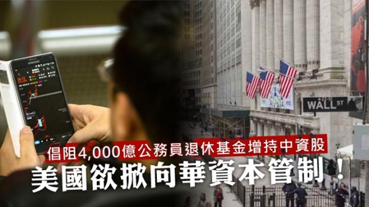 【中美貿易戰】美國欲掀資本管制!議員阻4000億公務員退休基金增持中資股