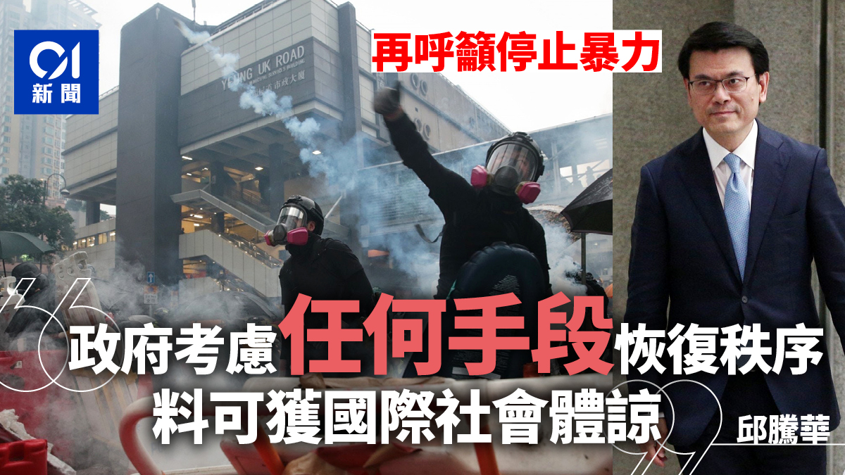 【逃犯條例】邱騰華稱政府考慮一切手段恢復秩序料可獲國際體諒