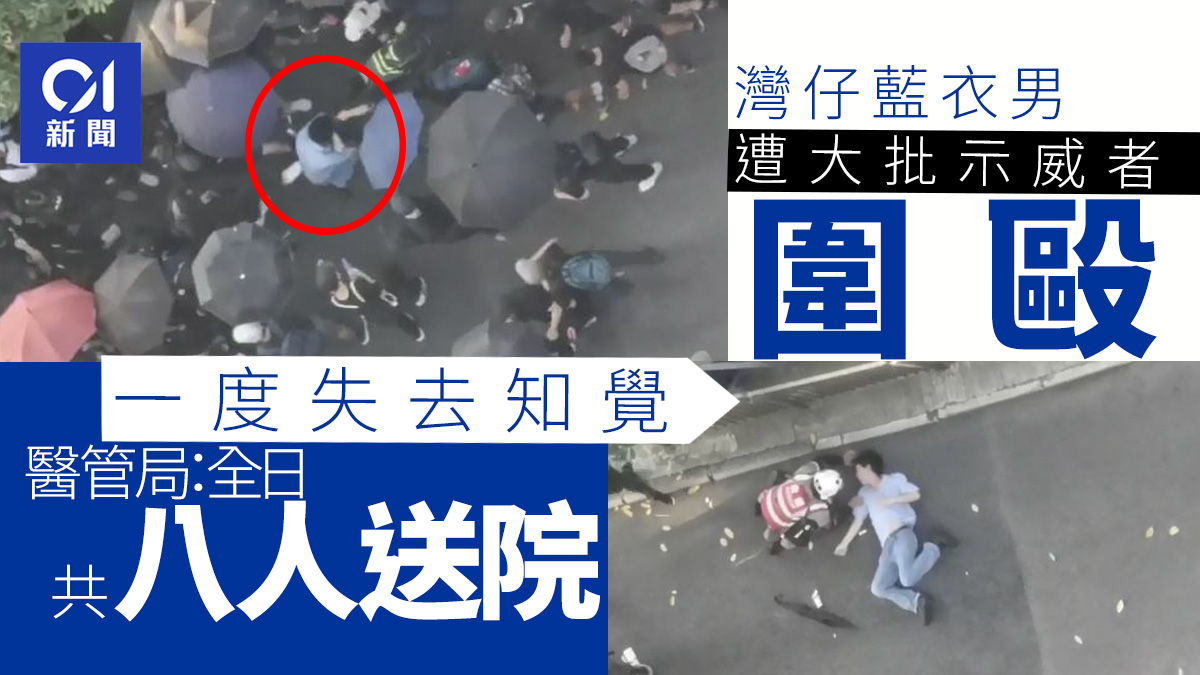 【逃犯條例】藍衣男子灣仔與示威者口角遭數十人圍毆至重傷