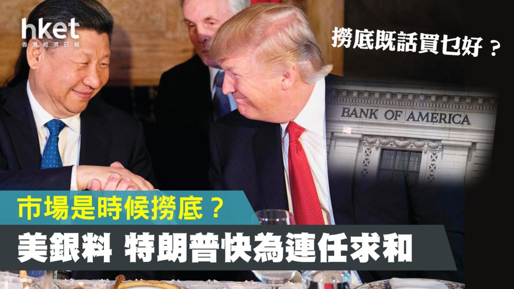 【中美貿易戰】料特朗普為了連任求和美銀:市場是時候部署撈底