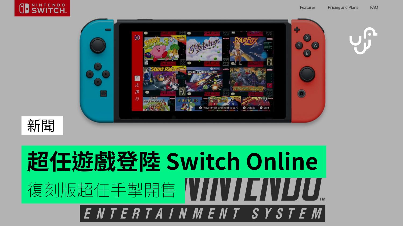 超任遊戲登陸Switch Online 復刻版超任手掣開售  香港UNWIRE.HK 玩生活.