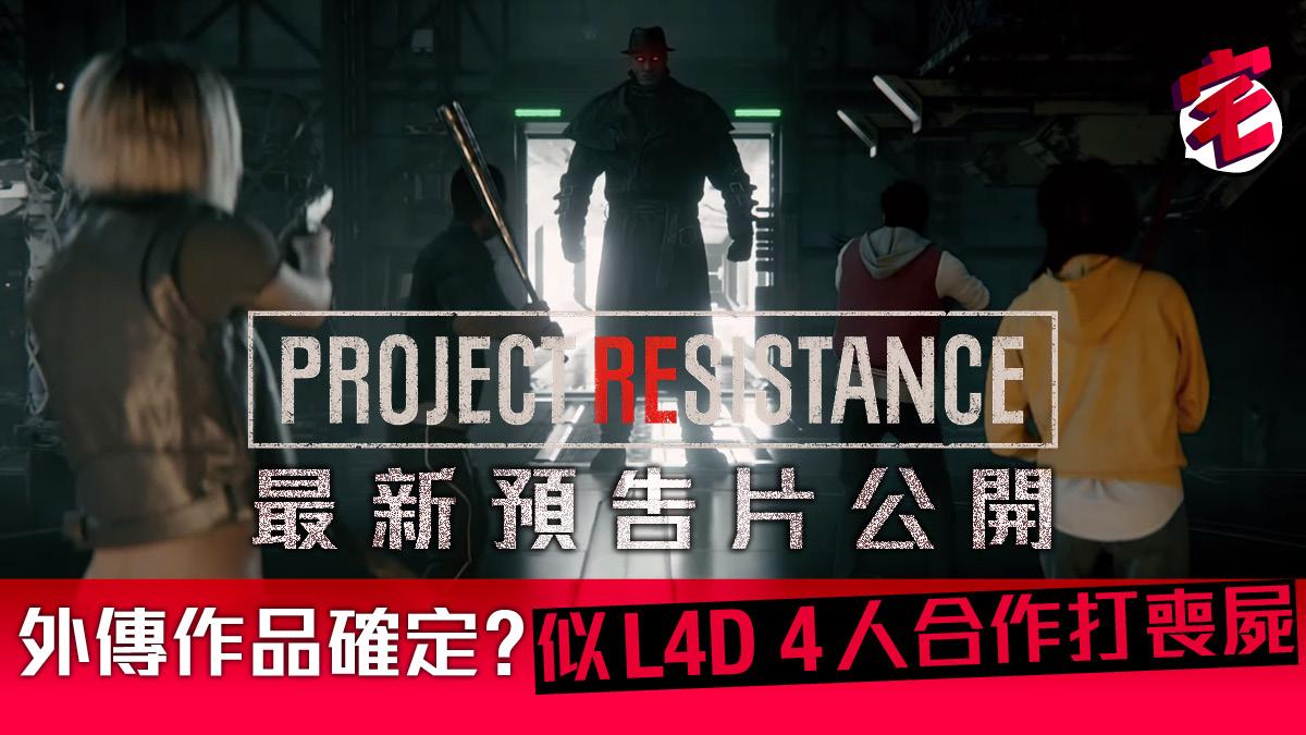 BioHazard版L4D?《Project Resistance》合作4打生化危機經典喪屍