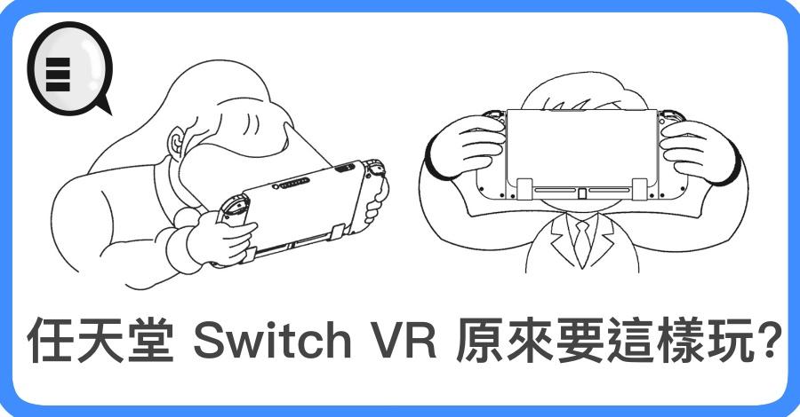 任天堂Switch VR 原來要這樣玩?