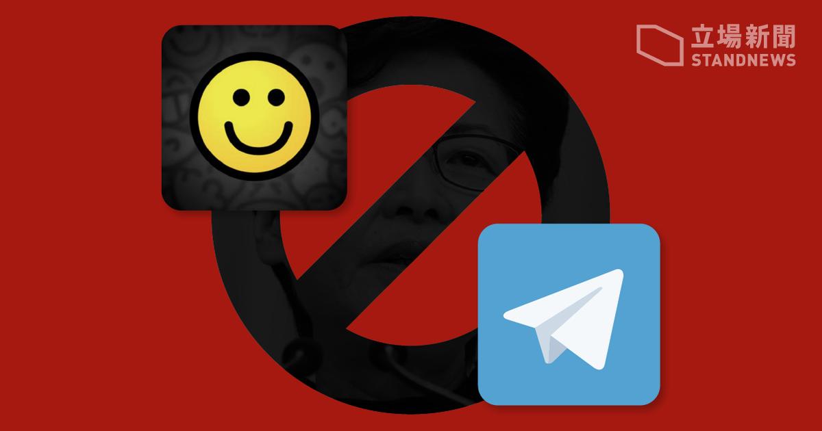 【局部網禁】律政司入稟禁連登及Telegram 等發佈威脅暴力言論獲高院頒臨時禁制令| 立場報道