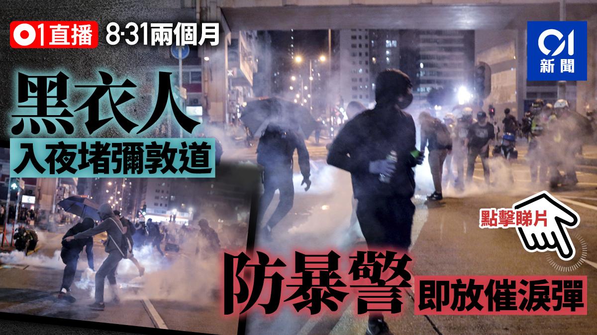【8.31兩個月‧直播】黑衣人佔彌敦道旺角警署發射多發催淚彈