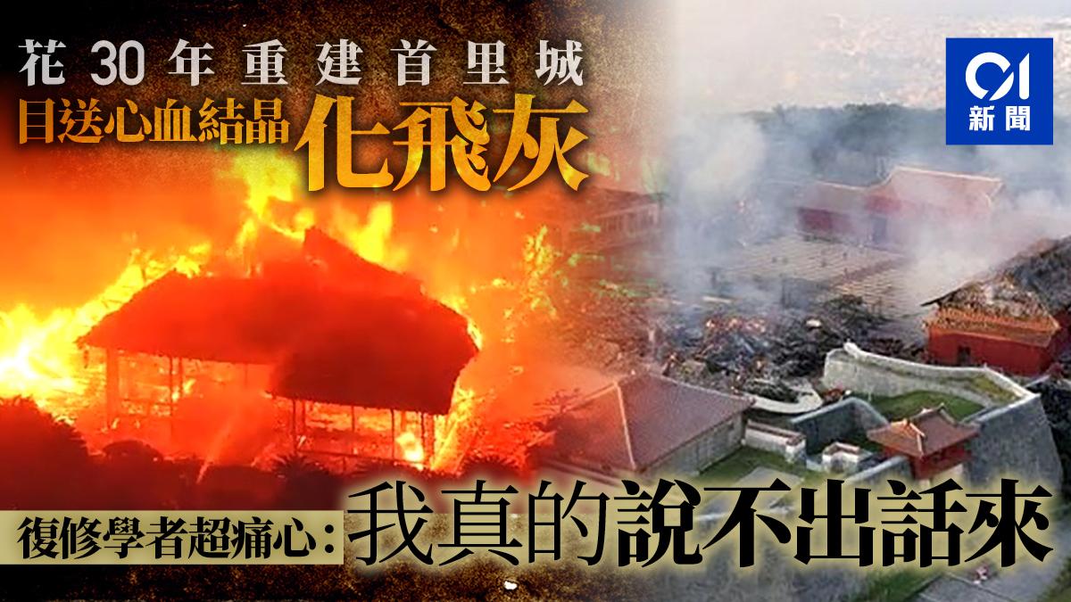 【日本首里城大火】二戰燒毀後排除萬難重建專家心痛:無法接受