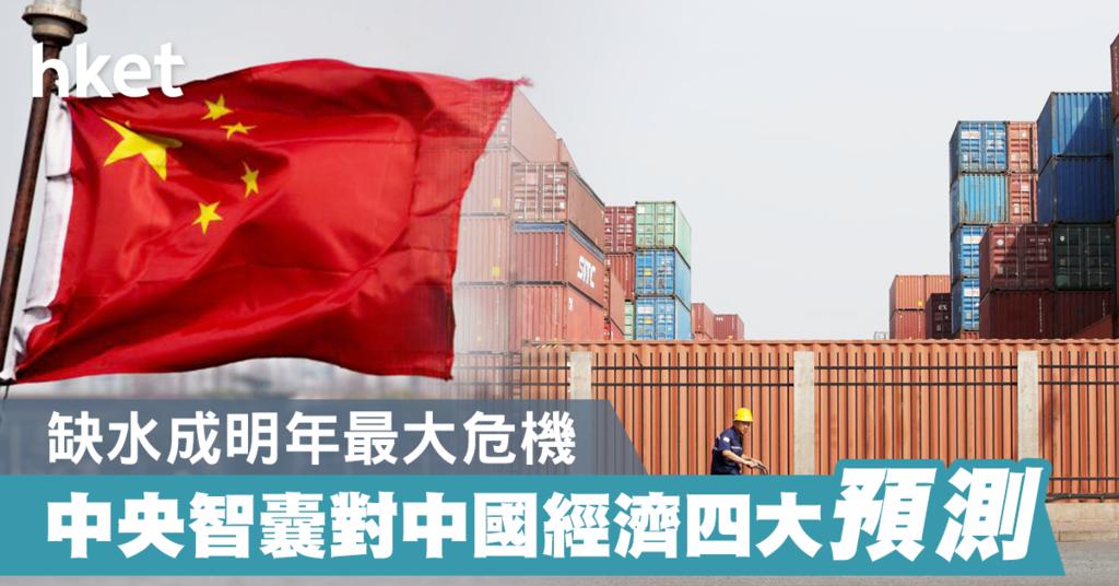 中國經濟四大預測智囊點出明年最大危機:缺水