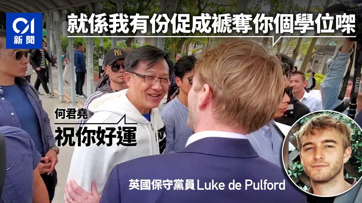 【區議會選舉】促成DQ何君堯博士學位英保守黨員來港當面告知