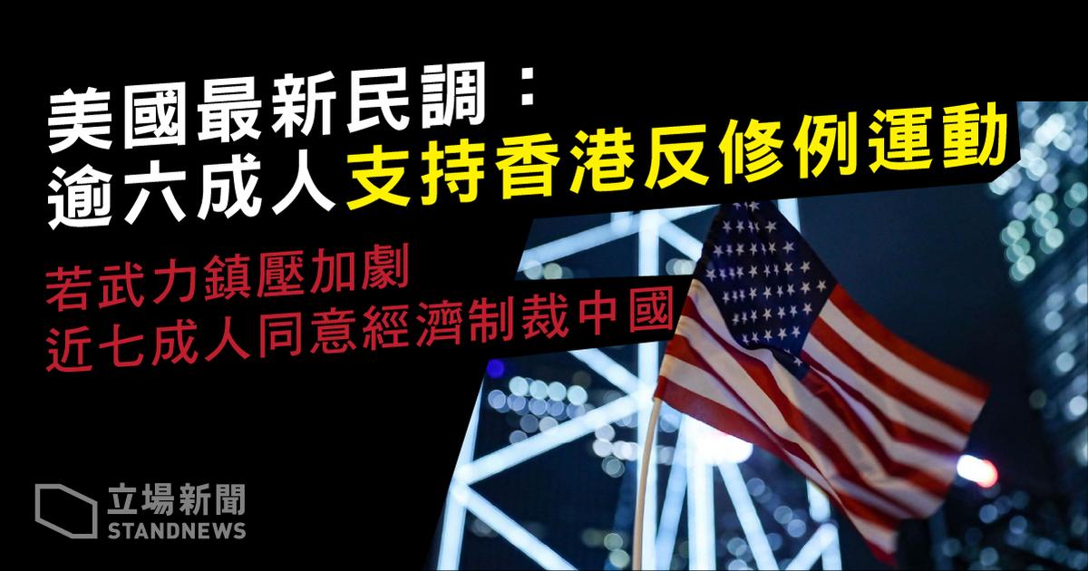 美國民調:逾六成人支持反修例運動近七成人同意經濟制裁中國| 立場報道
