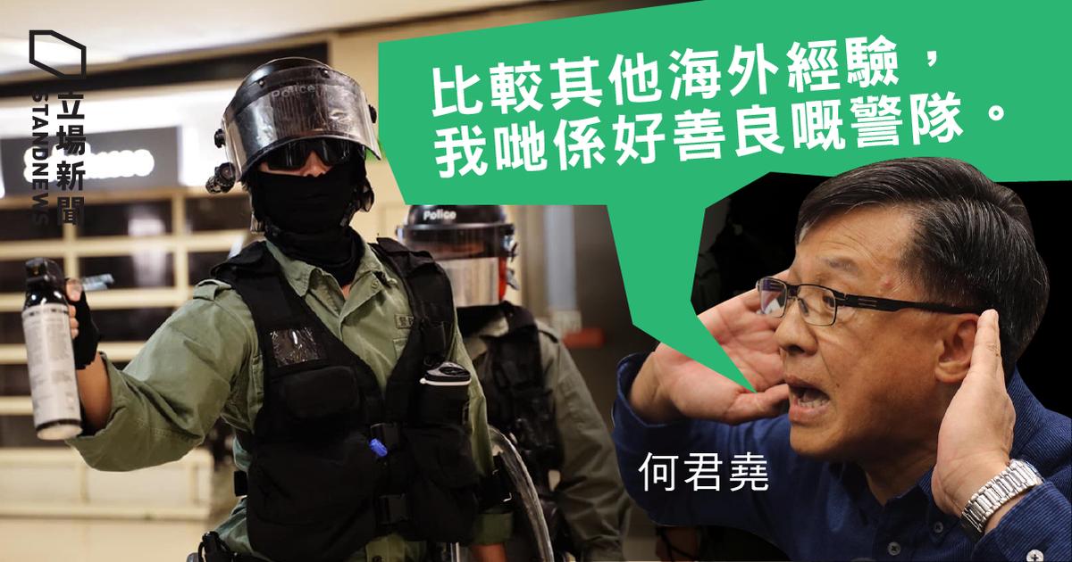 何君堯指香港警隊較外國「善良」 促升級裝備免外界以為縱容暴力  立場報道