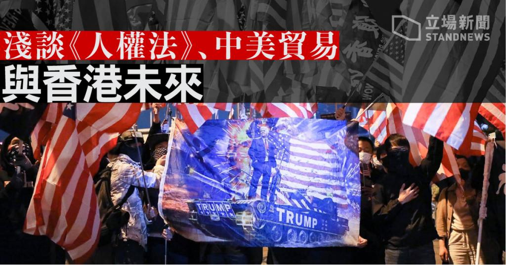淺談《人權法》、中美貿易,與香港未來| 休班記者
