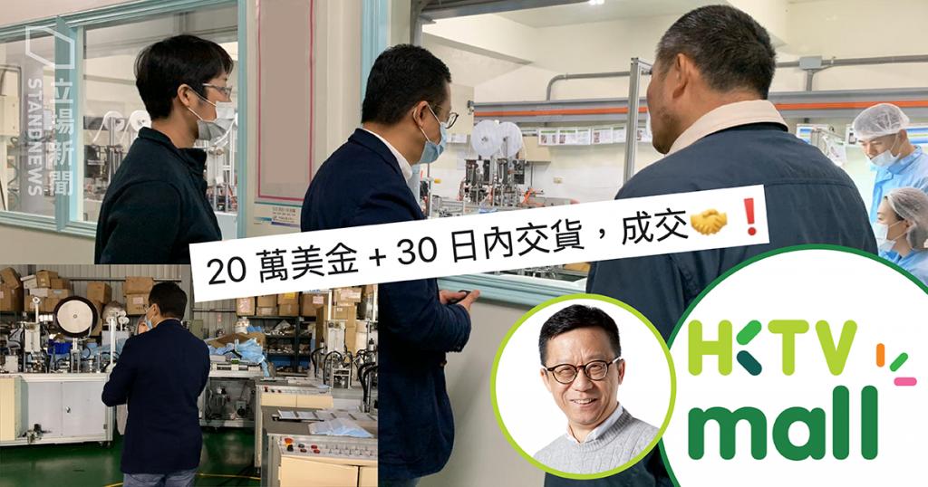 王維基HKTVmall:斥20 萬美元購台灣口罩生產機能否投產未知數但「永不放棄」   立場報道  立場新聞