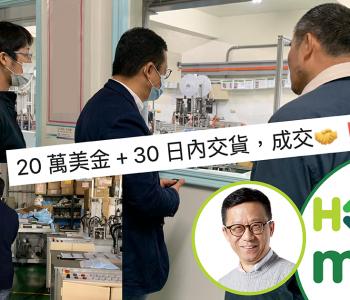 王維基HKTVmall:斥20 萬美元購台灣口罩生產機能否投產未知數但「永不放棄」 | 立場報道| 立場新聞