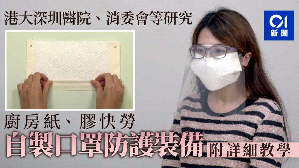 【肺炎口罩】專家研廚房紙自製口罩功效媲美外科口罩(附教學)