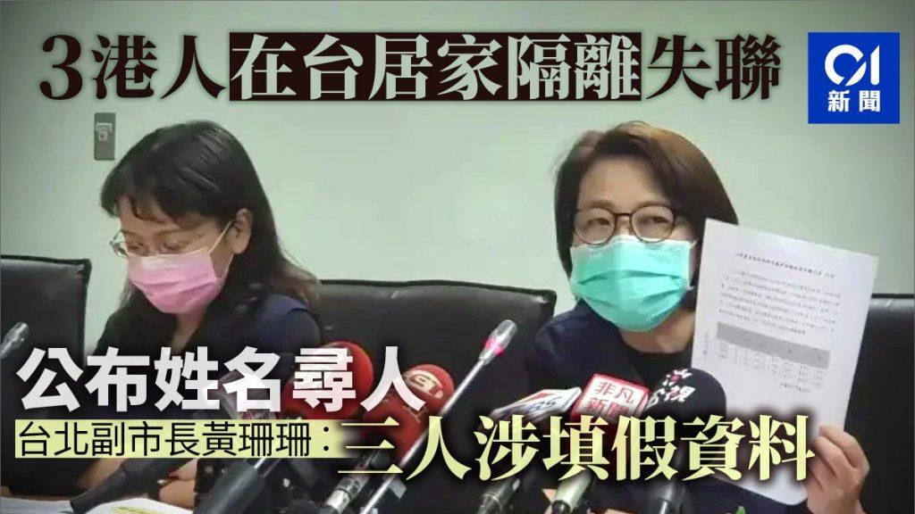 【武漢肺炎】3人由香港入境居家隔離失聯台北政府公布姓名協尋