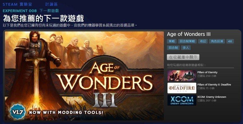 遊戲買了都沒玩?Steam「下一款遊戲」功能將推薦已買未玩清單