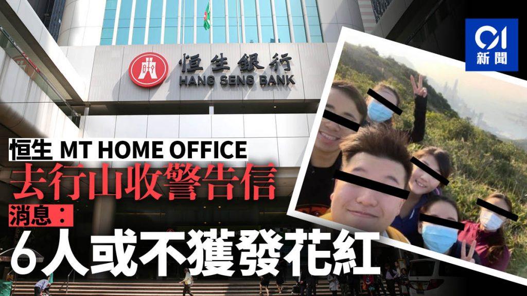 【武漢肺炎】恒生銀行MT在家工作變拉隊去行山消息:花紅凍過水