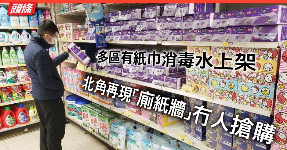 多區有紙巾消毒水上架 北角再現「廁紙牆」冇人搶購