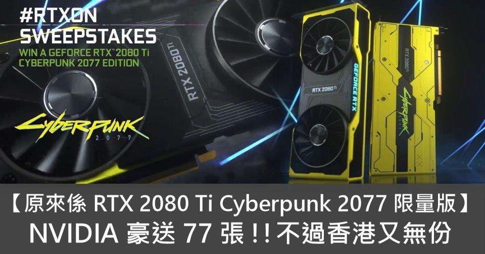 【原來係RTX 2080 Ti Cyberpunk 2077 限量版】 NVIDIA 豪送77 張!! 不過香港又無份🤬🤬🤬