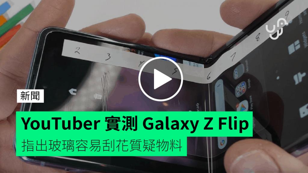 【有片睇】YouTuber 實測Galaxy Z Flip 指出玻璃容易刮花質疑物料| 香港unwire.hk 玩生活.樂科技
