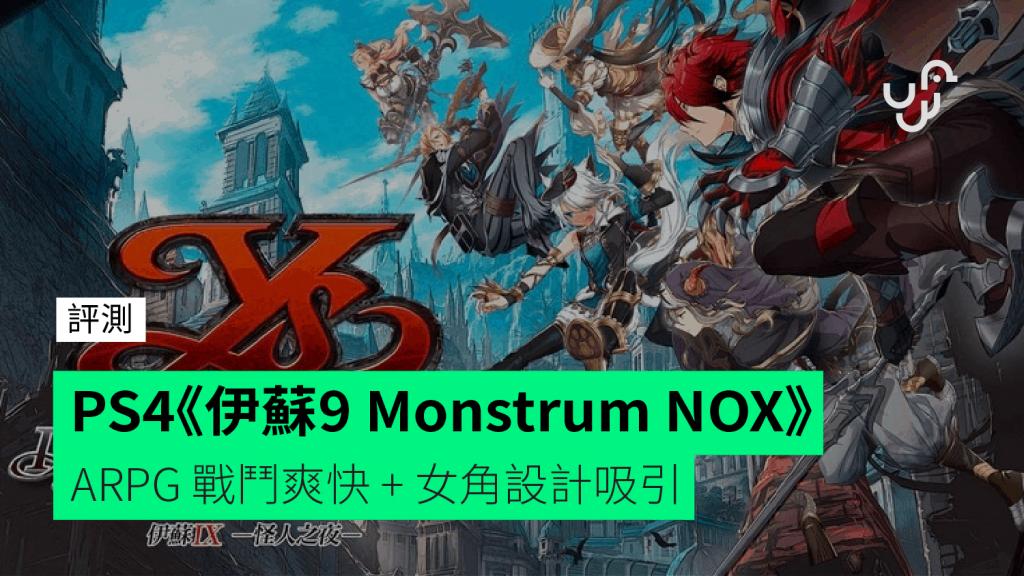 【評測】PS4《伊蘇9 Monstrum NOX》 ARPG 戰鬥爽快+ 女角色設計吸引| 香港unwire.hk 玩生活.樂科技