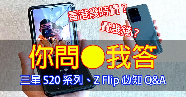 香港幾時賣?賣幾錢?三星S20 系列、Z Flip 你問我答