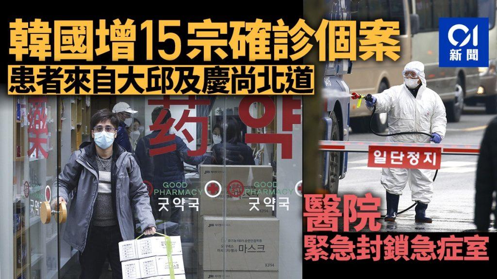 【武漢肺炎・最新疫情】韓國增15宗確診個案醫院封鎖急症室