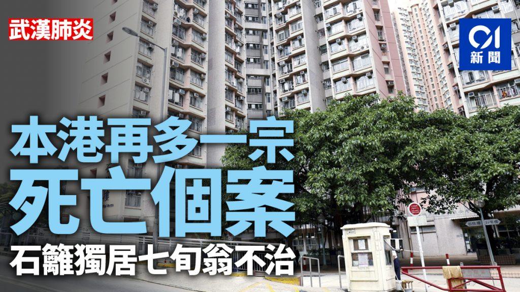 【武漢肺炎.最新】消息:本港死亡個案增為一名70歲獨居老翁