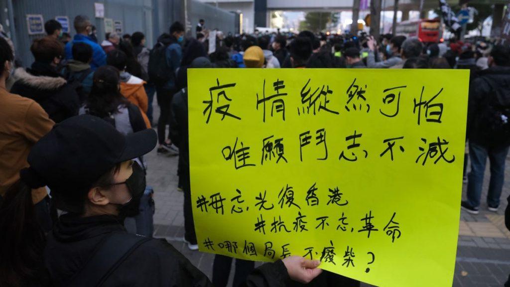 【武漢肺炎・直播】新公務員工會政總集會批評政府抗疫措施